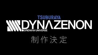 vidéo SSSS.DYNAZENON - Bande annonce
