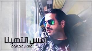 تحميل اغاني امس انتهينا عادل محمود Ames Entahena Adel Mahmoud 2017 MP3