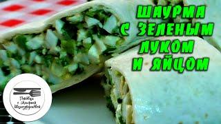 Шаурма с зеленым луком и яйцом. Салат завернутый в лаваш. Лаваш. Рецепт салата в лаваше