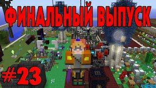 ФИНАЛ РАЗВИТИЯ, УБИЙСТВО ДРАКОНА -  DraconicTechnoMagic #23