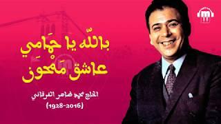 الحاج محمد الطاهر الفرقاني ملك المالوف يبدع في إحدى روائعه بالله ياحمامي