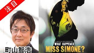 町山智浩たまむすび映画『WhatHappened,MissSimone?』について