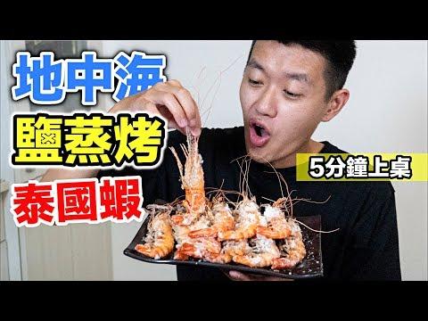 地中海鹽蒸烤泰國蝦『五分鐘上桌』