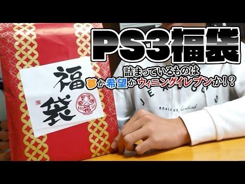 【福袋2016】PS3のソフトが入った3,000円の福袋!!果たして元は取れているのか!?
