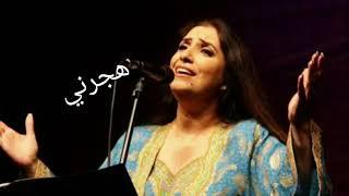 تحميل اغاني هجرني - غادة شبير MP3