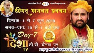 Bhagwat Pravachan Day 7