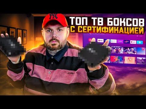 ТОП ANDROID TV БОКСОВ С СЕРТИФИКАЦИЕЙ. ОБСУЖДАЕМ И ВЫБИРАЕМ