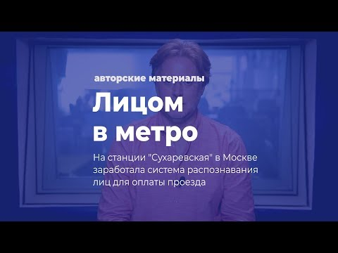 Лицом в метро. В Москве можно оплатить поездку с помощью лица