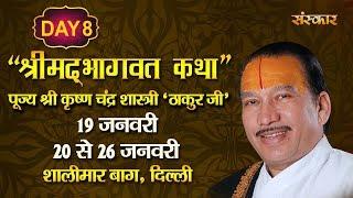 Shrimad Bhagwat Katha By Krishan Chandra Shastri (Thakur Ji) - 26 January | Shalimar Bagh | Day 8