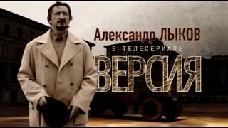 """Версия-1 """"Марионетки"""" 7-8 серия.Криминальный детектив 2017. русские новинки 2017."""