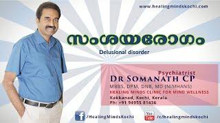 Delusional disorder- സംശയരോഗം