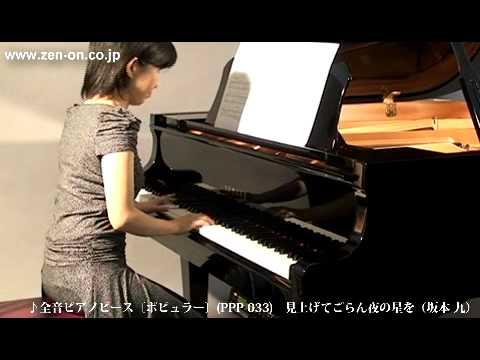 zen-on piano solo 見上げてごらん夜の星を 全音ピアノピースポピュラー
