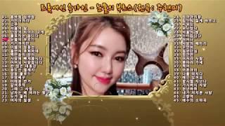 송블리 송가인 45곡