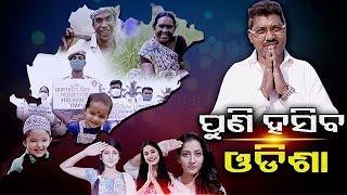 Jai Jai Jai Ho Odisha Song by Prem Anand On   - YouTube