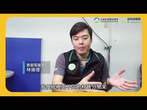 廢棄物處理業領導商-惠嘉電 貫徹資源再生精神