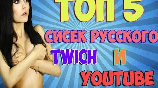 ТОП 5 СИСЕК YOUTUBE И TWICH/TOP 5 BOOBS YOUTUBE AND TWITCH