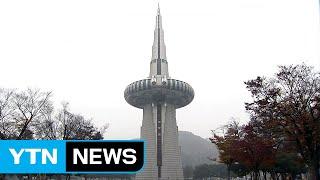 대전시 랜드마크 한빛탑 새로워진다 / YTN