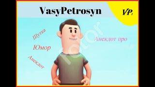 Пошлые анекдоты от Vasy Petrosyn112