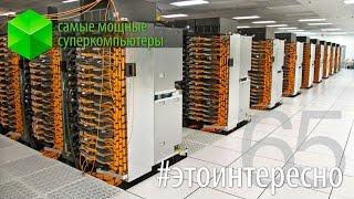 #этоинтересно | Выпуск 65: Самые мощные суперкомпьютеры