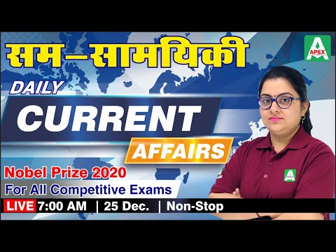25 December 2020   Daily Current Affairs for all Competitive Exams   सम-सामयिकी