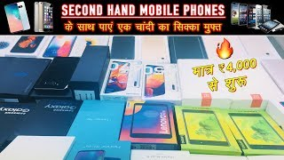 Buy Cheapest Second Hand Mobile | IPhone, Samsung, Oneplus, Oppo, Vivo, Mi | Used Smart Phone Market