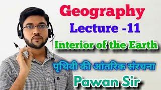 Geography (भूगोल) L-11 Interior of Earth पृथ्वी की संरचना for SSC CGL CHSL MTS NDA CDS By Pawan sir