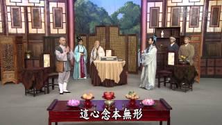 【菩提禪心】20140723 - 一念貪心 - 第03集