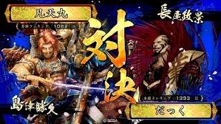 戦国大戦傾奇者対決[2015/08/14]凡天丸VSだっく