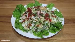 Обалденный Салат из Морепродуктов! Вкусный и Простой Рецепт!