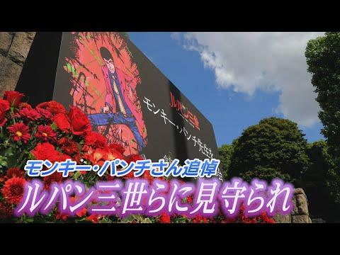 モンキー・パンチさん追悼 ルパンらに見守られて (SankeiNews) [Youtube]