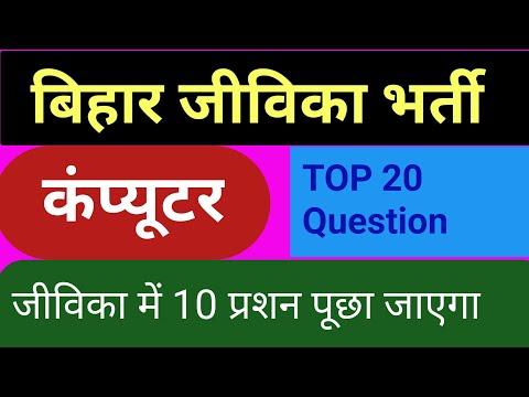 बिहार जीविका Computer QuestionBRLPSjeevika question