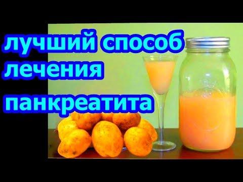 Лечим  воспаленную поджелудочную железу картофельным соком