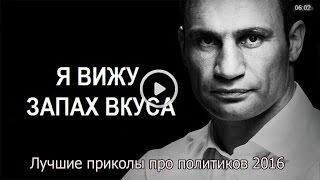 Лучшие приколы про политиков 2016.ЮМОР,ПРИКОЛЫ,РАЗВЛЕЧЕНИЯ