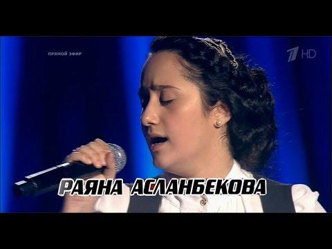 Раяна Асланбекова - Не тревожь мне душу, скрипка   Голос Дети 3 2016 Финал