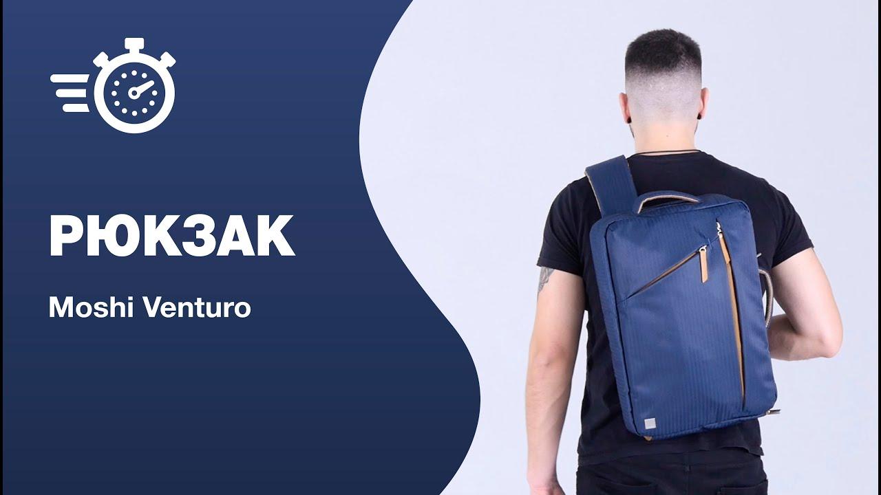 Рюкзак для ноутбука Moshi Venturo (Bahama/Blue) video preview