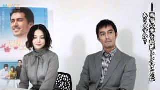 『天国からのエール』阿部寛&ミムラインタビュー