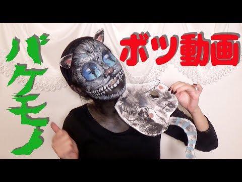 【爆笑】美容系YouTuberのボツ動画ってどんなかんじなの?w