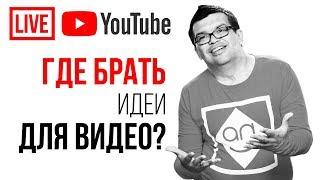 ЗАДАЙ СВОЙ ВОПРОС! Палим Идеи Для Видео и Идеи Для Каналов! Что снимать? Темы и идеи для видео