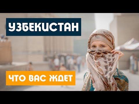 Узбекистан 2019 / ТАКОГО МЫ НЕ ОЖИДАЛИ / Ташкент Самарканд Бухара видео