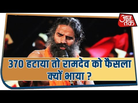 Baba Ramdev Exclusive   370 हटाया तो रामदेव को फैसला क्यों भाया ?