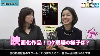 役所広司主演で映画公開!著者出演『孤狼の血』『凶犬の眼』柚月裕子