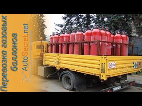 Штраф за перевозку газовых баллонов для частников не может быть выписан!!!