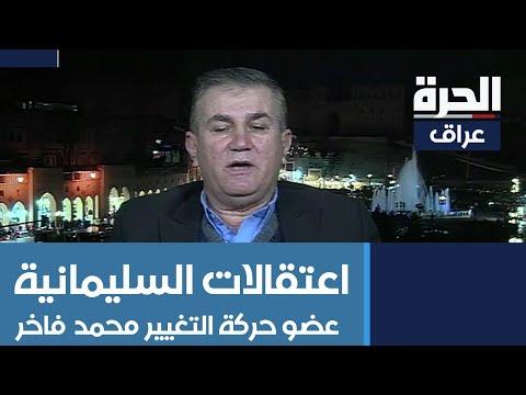 شاهد بالفيديو.. ·        عضو حركة التغيير محمد فاخر ... اعتقالات السليمانية غير قانونية