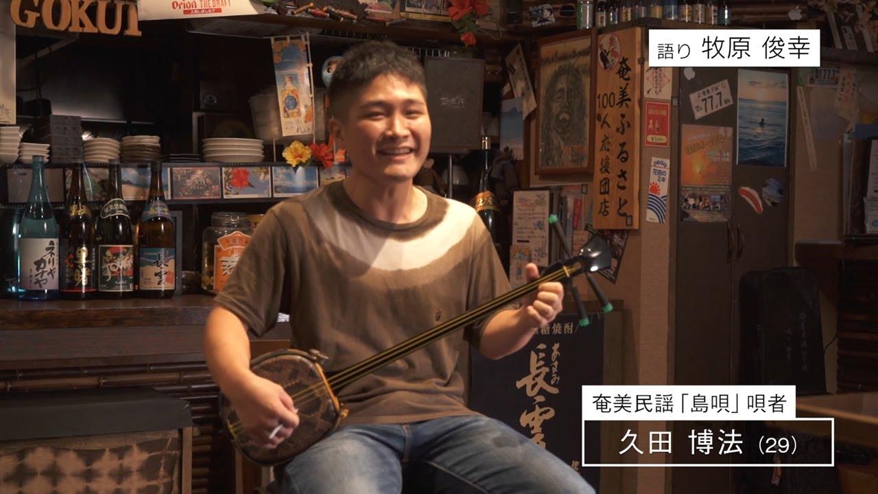 久田博法 / 奄美民謡唄者