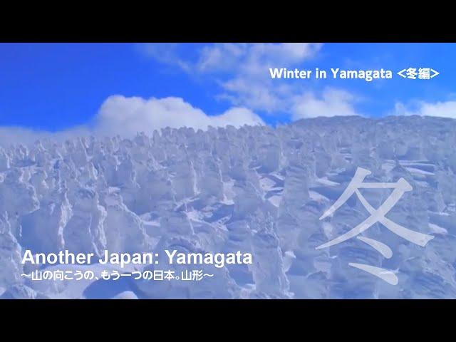 Another Japan: Yamagata  ~山の向こうの、もう一つの日本。山形・冬~