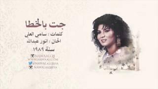 نوال الكويتية - جت بالخطا | 1989