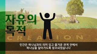 자유의 목적 The Goal of Freedom