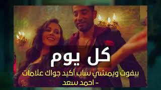 كل يوم بيفوت ويمشي - اغنية احمد سعد - مسلسل ملوك الجدعنة تحميل MP3