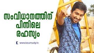 The Secret Behind Vineeth's Direction | Kaumudy TV