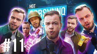 Hack News - Hot Report (Выпуск 11)